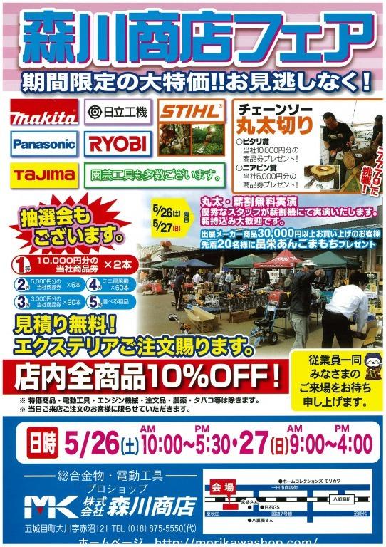 森川商店フェア2018縮小②