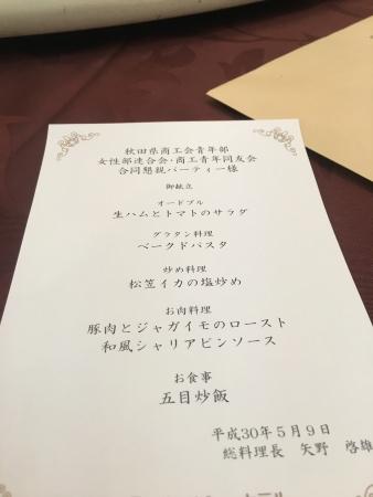 秋田県同友会総会 007