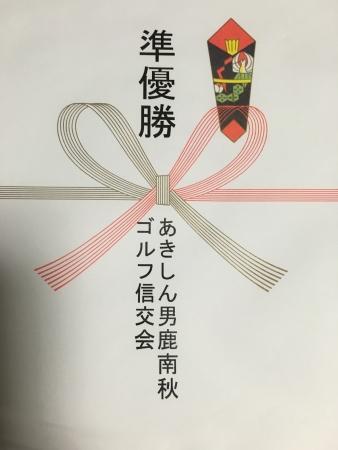 カード会役員会・信金ゴルフ 022