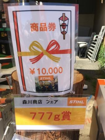 森川商店フェア2018① 010