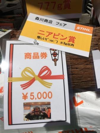 森川商店フェア2018① 009