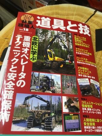 林業雑誌 001