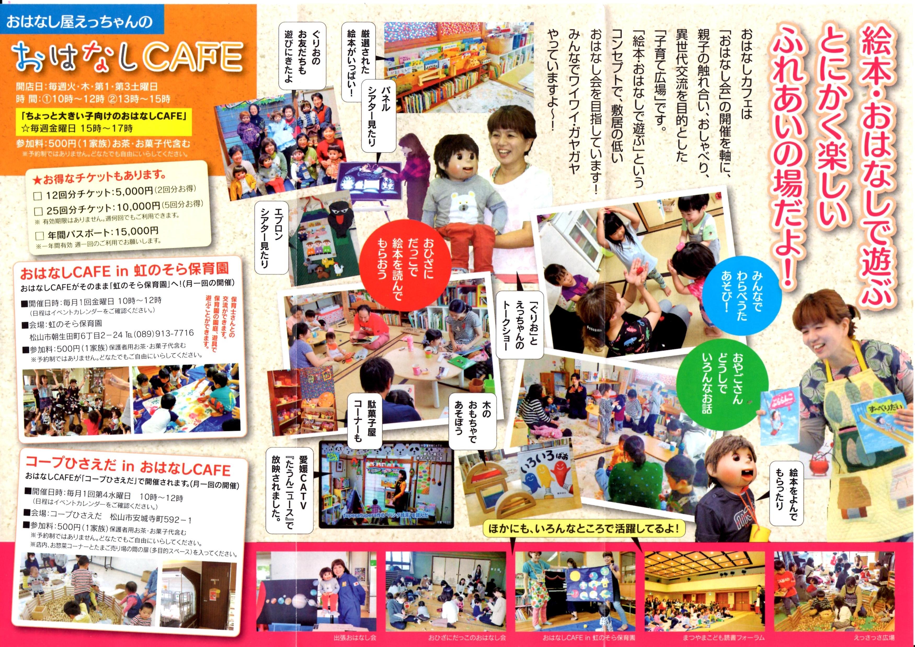 えっちゃんのおはなしCAFE5周年記念イベント!行ってきたよ