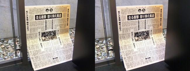 朝日新聞社 阪神支局 朝日新聞襲撃事件資料室③(平行法)