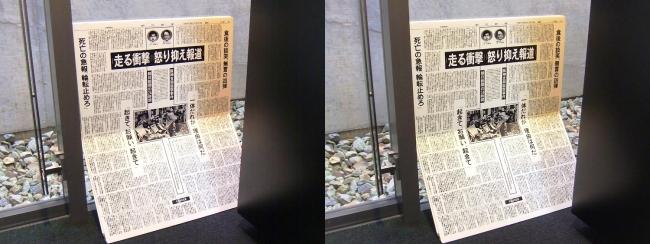 朝日新聞社 阪神支局 朝日新聞襲撃事件資料室③(交差法)