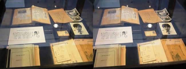 朝日新聞社 阪神支局 朝日新聞襲撃事件資料室④(平行法)