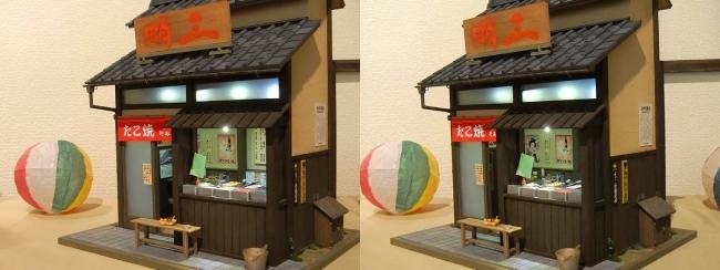 kinoe-ne ドールハウス たこ焼き 蛸三②(平行法)