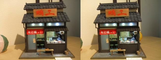 kinoe-ne ドールハウス たこ焼き 蛸三①(平行法)
