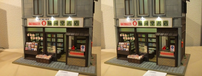 kinoe-ne ドールハウス 稲荷堂書店②(平行法)