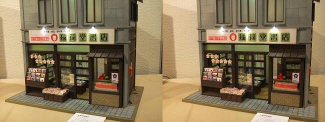 kinoe-ne ドールハウス 稲荷堂書店②(交差法)