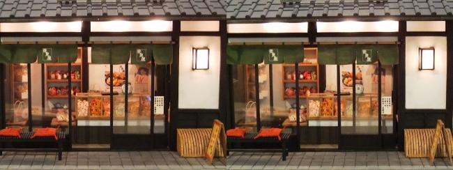 kinoe-ne ドールハウス 手焼きおかき 花見屋③(平行法)