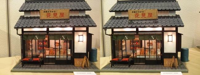 kinoe-ne ドールハウス 手焼きおかき 花見屋②(平行法)