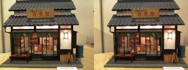 kinoe-ne ドールハウス 手焼きおかき 花見屋②(交差法)