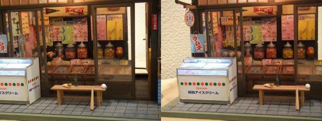kinoe-ne ドールハウス 駄菓子屋 朝日商店④(交差法)