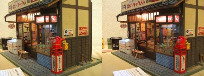kinoe-ne ドールハウス 駄菓子屋 朝日商店③(交差法)