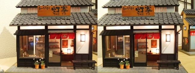 kinoe-ne ドールハウス 和ろうそく 灯家(平行法)