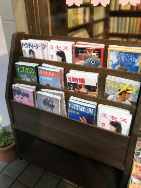 kinoe-ne ミニチュア 雑誌