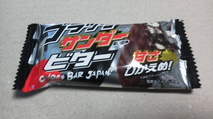 有楽製菓(ユーラク)「ブラックサンダー ビター」