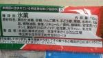 赤城乳業「ガリガリ君 東北ふじりんご味」