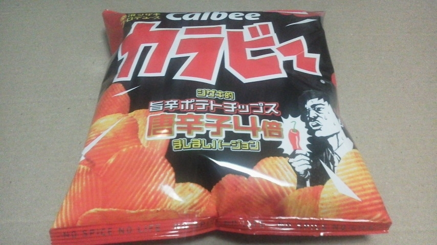 カルビー「カラビー旨辛ポテトチップス唐辛子4倍」