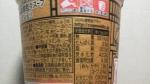 日清食品「カップヌードル 肉食リッチ 贅沢肉盛り担々麺」