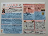 ABS通信VOL97
