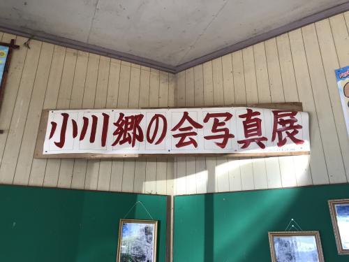 【小川町へようこそ】・12