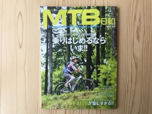 【MTB日和vol34】・1