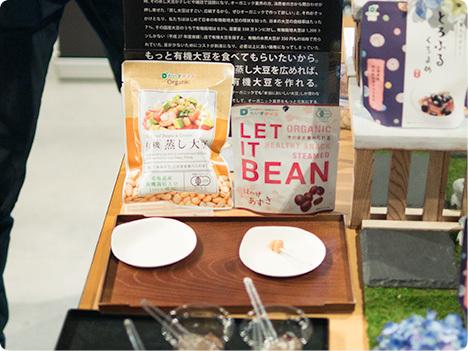 だいずデイズ 北海道産 有機蒸し大豆