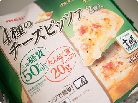 明治4種のチーズピッツァ2枚入