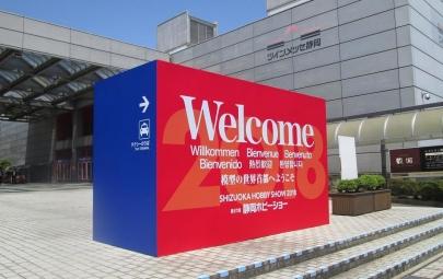 静岡ホビーショー2018
