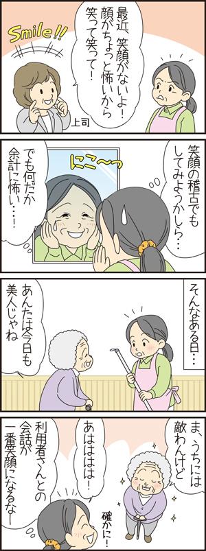 新吉じいちゃん54