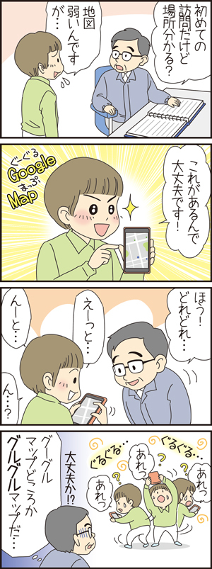 新吉じいちゃん56