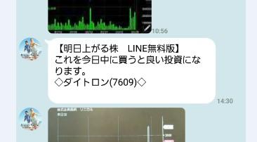 東京総合研究所株式情報_2018-3-30_10-52-1_No-00