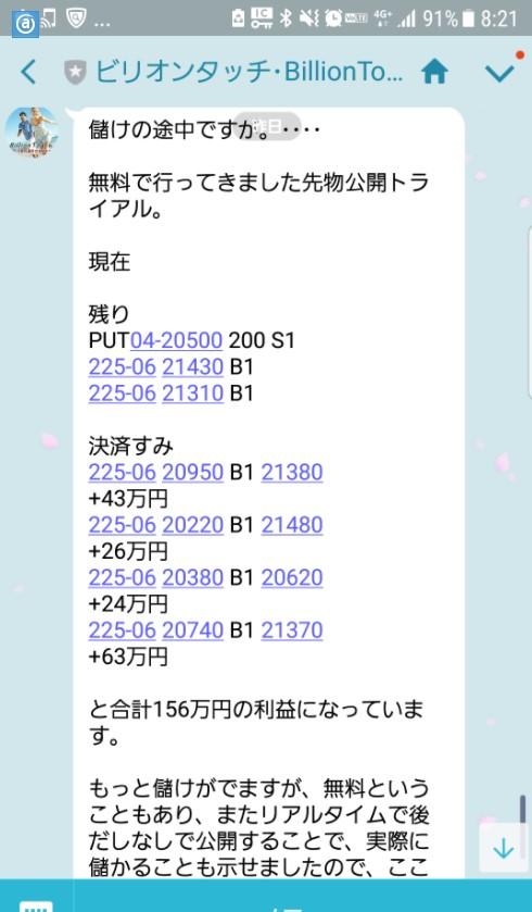 東京総合研究所株式情報_2018-4-2_9-0-10_No-00