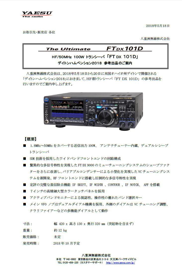 FTDX101D.jpg