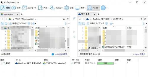 中のファイルを表示してコピー移動ができます