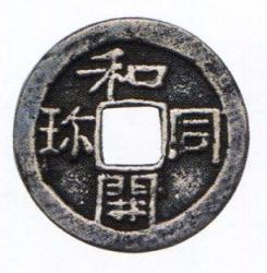 貨幣img254 (5)