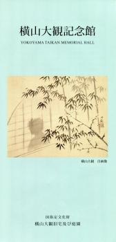 大観記念館img379 (1)