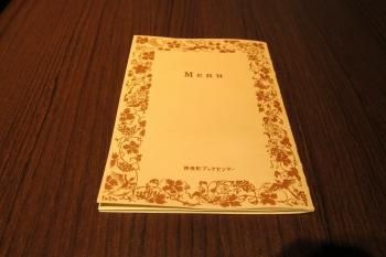 いIMG_0090 - コピー