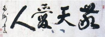 西郷img444 (3)