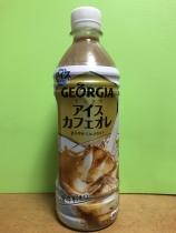 georgia-icecafeaulate2018