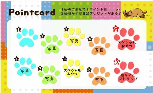 お子様ポイントカード20180531-03