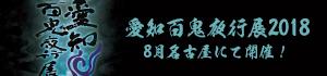 100ki2018_banner.jpg
