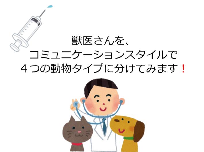 失敗しない獣医さんの選びかた@ZOOMオンラインセミナー