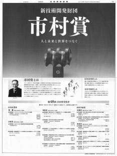 日経産業新聞掲載例2017年