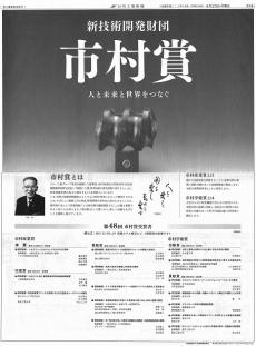 日刊工業新聞掲載例2017年