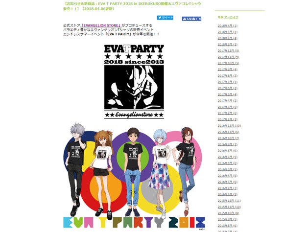 shin_eva_fan_4_88_reh_021s.jpg