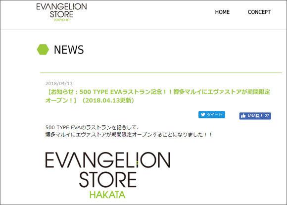shin_eva_fan_4_88_reh_060.jpg
