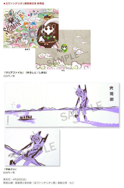 shin_eva_fan_4_88_reh_085.jpg